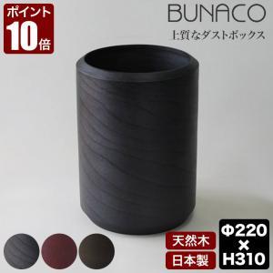 ブナコ ダストボックス チューブ4 Mサイズ IB-D8412|sun-wa