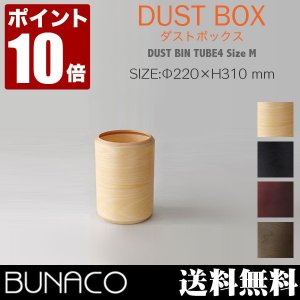 ブナコ ダストボックス チューブ4 Mサイズ ナチュラル IB-D8411|sun-wa