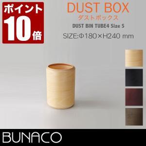 ブナコ ダストボックス チューブ4 Sサイズ IB-D8422|sun-wa