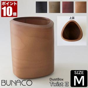 BUNACO ダストボックス DUST BIN Twist2 Size M IB-D9142|sun-wa