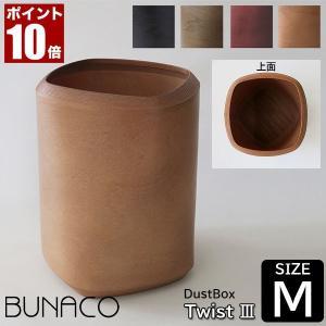ブナコ ダストボックス ツイスト3 Mサイズ IB-D9242|sun-wa