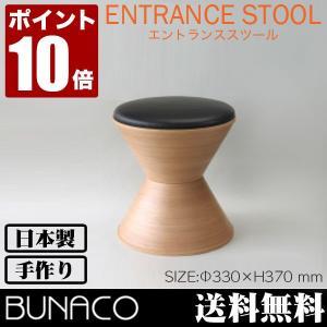 BUNACO エントランススツール 黒・本革 IB-S615|sun-wa
