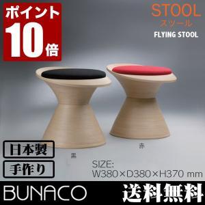 ブナコ フライングスツール IB-S729|sun-wa