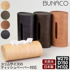 【グッドデザイン受賞】ブナコ ティッシュケース スウィング IB-T912 国産 正規品|sun-wa