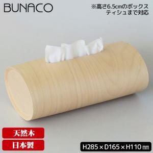 ブナコ ティッシュケース スウィング ナチュラル IB-T911 国産 正規品|sun-wa