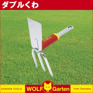ウルフガルテン ダブルくわ iL-M3|sun-wa