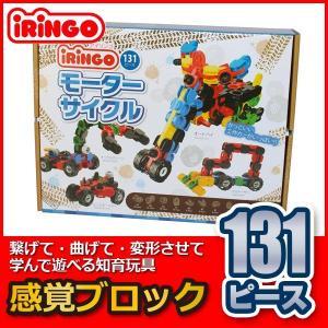 知育玩具 感覚ブロック アイリンゴ131ピース IR-131N|sun-wa