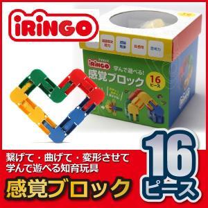 知育玩具 感覚ブロック アイリンゴ 16ピース IR-16N sun-wa