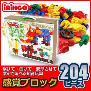 知育玩具 感覚ブロック アイリンゴ204ピース IR-204N sun-wa