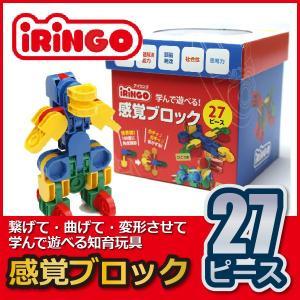 知育玩具 感覚ブロック アイリンゴ 27ピース IR-27N sun-wa