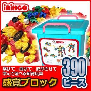 知育玩具 感覚ブロック アイリンゴ390ピース IR-390N sun-wa
