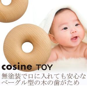 コサイン 歯固め 木 ベーグル KI-18XS|sun-wa