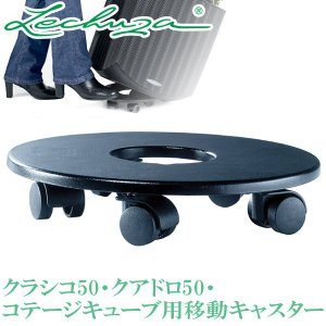 レチューザ クラシコ50・クアドロ50・コテージキューブ用移動キャスター LE-500|sun-wa