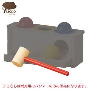 レシオ 補充用パロ用ハンマー LE2081-2(知育玩具)|sun-wa