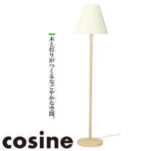 コサイン フロアスタンド(丸) メープル LF-01NM|sun-wa