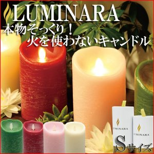 ルミナラ LEDキャンドル ピラーキャンドル Sサイズ LM101-GR sun-wa