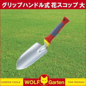 ウルフガルテン グリップハンドル式 花スコップ(大) LU-2K|sun-wa