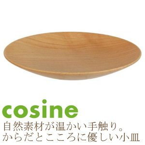 旧商品 cosine 小皿 ナチュラル M-071-D|sun-wa