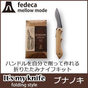 fedeca(フェデカ) mellow mode It's my knife Folding ブナノキ フォールディングナイフキット M-201 sun-wa