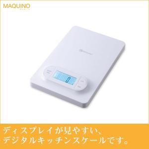 マッキーノ デジタルキッチンスケール ホワイト MKS-803WH|sun-wa