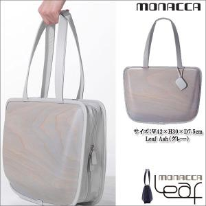 モナッカ Leaf Ash(グレー) バッグ 木製 MO-LAG|sun-wa