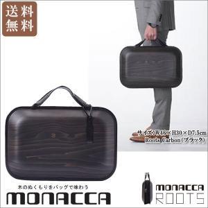 モナッカ Roots Carbon(ブラック) バッグ 木製 MO-RCBL|sun-wa