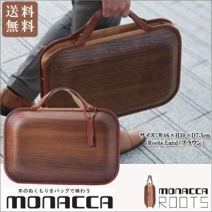 モナッカ Roots Land(ブラウン) バッグ 木製 MO-RLB|sun-wa