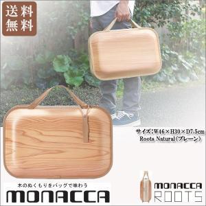 モナッカ Roots Natural(プレーン) バッグ 木製 MO-RNP|sun-wa