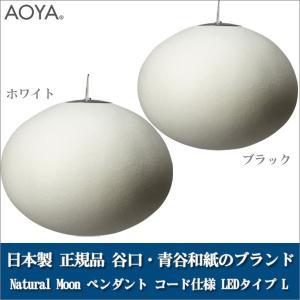 ペンダントランプ ライト 照明 AOYA(アオヤ) 谷口・青谷和紙 Natural Moon コード仕様 LEDタイプ L ホワイ|sun-wa