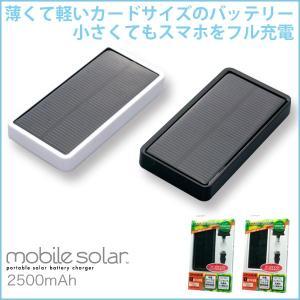 mobile solar 2500 MS202-BK|sun-wa