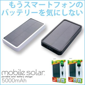 mobile solar 5000 MS205-BK|sun-wa
