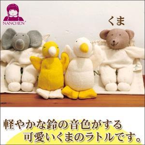 ナンヒェン NAラトル・くま NA880412(がらがら、ラトル) 知育玩具|sun-wa