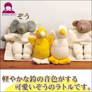 ナンヒェン NAラトル・ぞう NA884414(がらがら、ラトル) 知育玩具|sun-wa