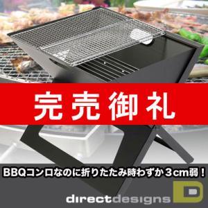 【新品在庫処分】バーベキューグリル Direct Designs Notebook black nbbk-ol|sun-wa