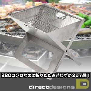 バーベキューグリル 折り畳み コンパクト コンロ BBQ スリム ダイレクトデザイン ノートブックSS|sun-wa