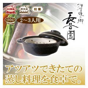長谷園 伊賀焼 IH対応型ヘルシー蒸し鍋 「優」 黒釉 小 NC-21|sun-wa