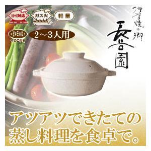 長谷園 伊賀焼 IH対応型ヘルシー蒸し鍋 「優」 白釉 小 NC-22|sun-wa