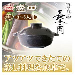 長谷園 伊賀焼 IH対応型ヘルシー蒸し鍋 「優」 黒釉 大 NC-23|sun-wa
