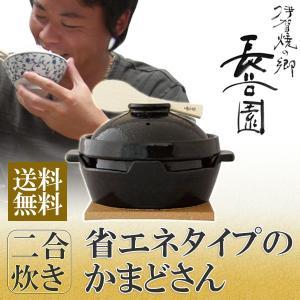 長谷園 伊賀焼 ecoかまど 二合炊き 直火専用 NC-31(鍋、グリル)