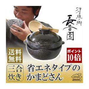 ご飯鍋 炊飯 土鍋  長谷園 伊賀焼 ecoかまど 三合炊き 直火専用 NC-32(鍋、グリル)|sun-wa