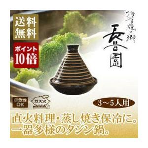 旧商品 長谷園 伊賀土鍋 タジン 大 NC-36(鍋、グリル)|sun-wa