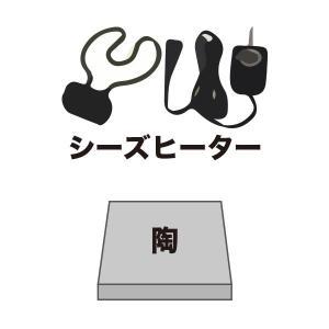 長谷園 伊賀焼 あぶり名人 シーズヒーターコンロ NC-40|sun-wa|02