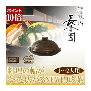 長谷園 伊賀焼 陶珍菜 アメ釉 小 NC-45(鍋、グリル)|sun-wa
