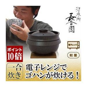 長谷園 陶珍かまど 「極」 一合炊き 電子レンジ専用 NC-50|sun-wa