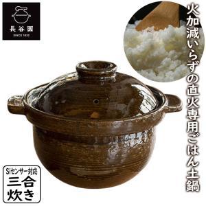 長谷園 伊賀焼 Siセンサー対応 かまどさん 三合炊き NC-61|sun-wa