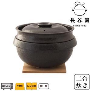 ご飯鍋 炊飯 土鍋 長谷園 陶珍かまど 「極」 ニ合炊き 電子レンジ専用 NC-80|sun-wa