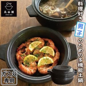 【予約注文 7月上旬発送予定】長谷園 土鍋 多用鍋 男厨 NC-94|sun-wa