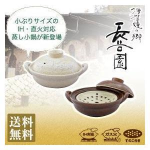 長谷園 土鍋 IH蒸し小鍋 NC-97|sun-wa