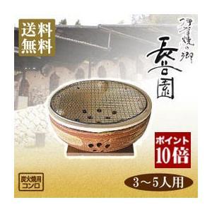 長谷園 水コンロ 大(3から5人用) ND-01 sun-wa