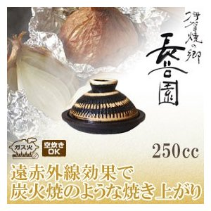長谷園 ふっくらさん 黒らく 小 ND-07(鍋、グリル)|sun-wa